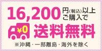 16200円以上で送料無料