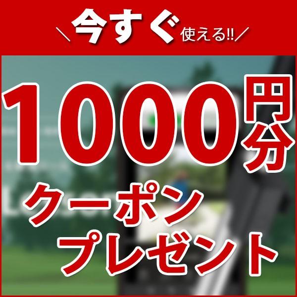 今すぐ使える1000円OFFクーポン