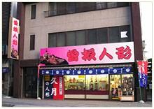 曽根人形第3店