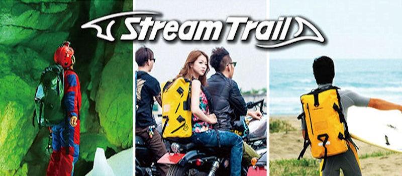 Stream Trail(ストリームトレイル)