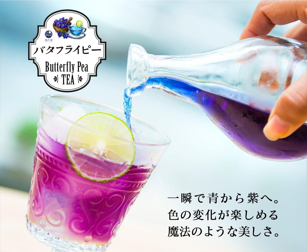 「Butterfly Pea TEA」一瞬で青から紫へ。色の変化が楽しめる魔法のような美しさ。