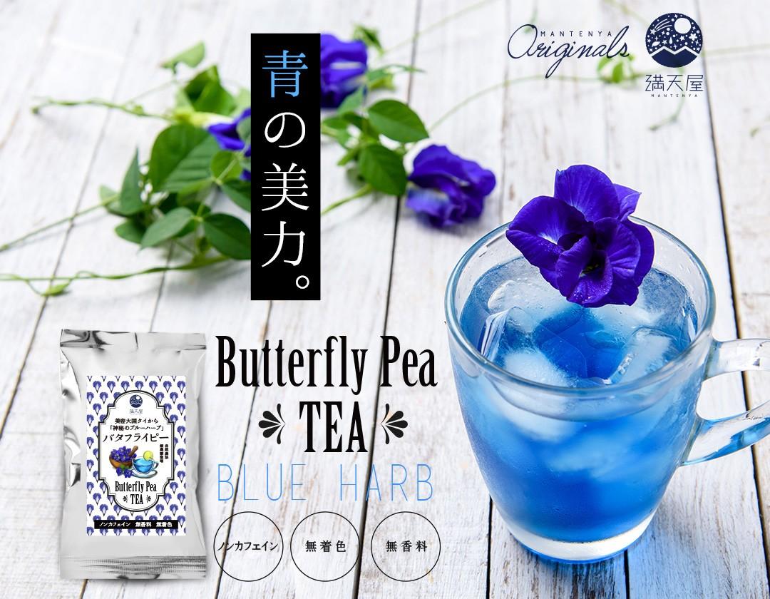 青の美力。ブルーハーブ バタフライ・ピー(蝶豆、チョウマメ、クリトリア・テルナテア)