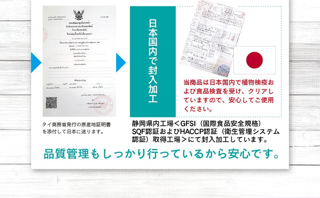 日本国内で植物検疫および食品検査を受け、クリア。高い品質管理で安心・安全です。