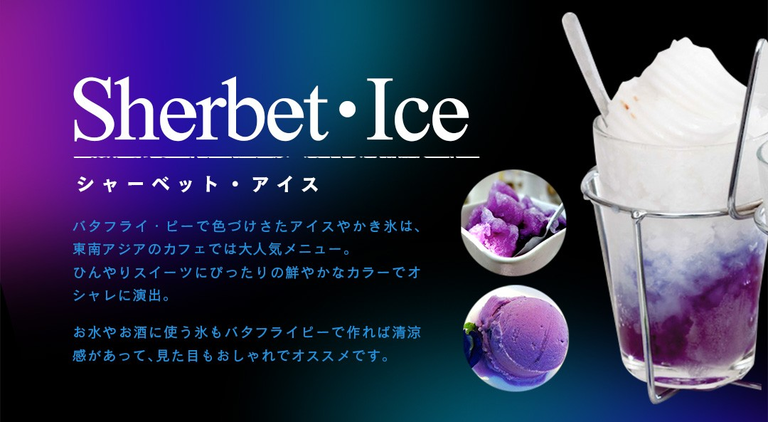 ●シャーベット・アイス
