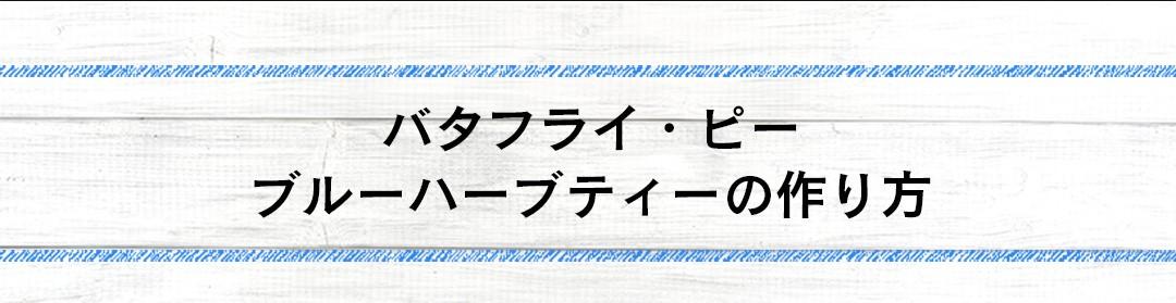 <バタフライ・ピーブルーハーブティーの作り方>