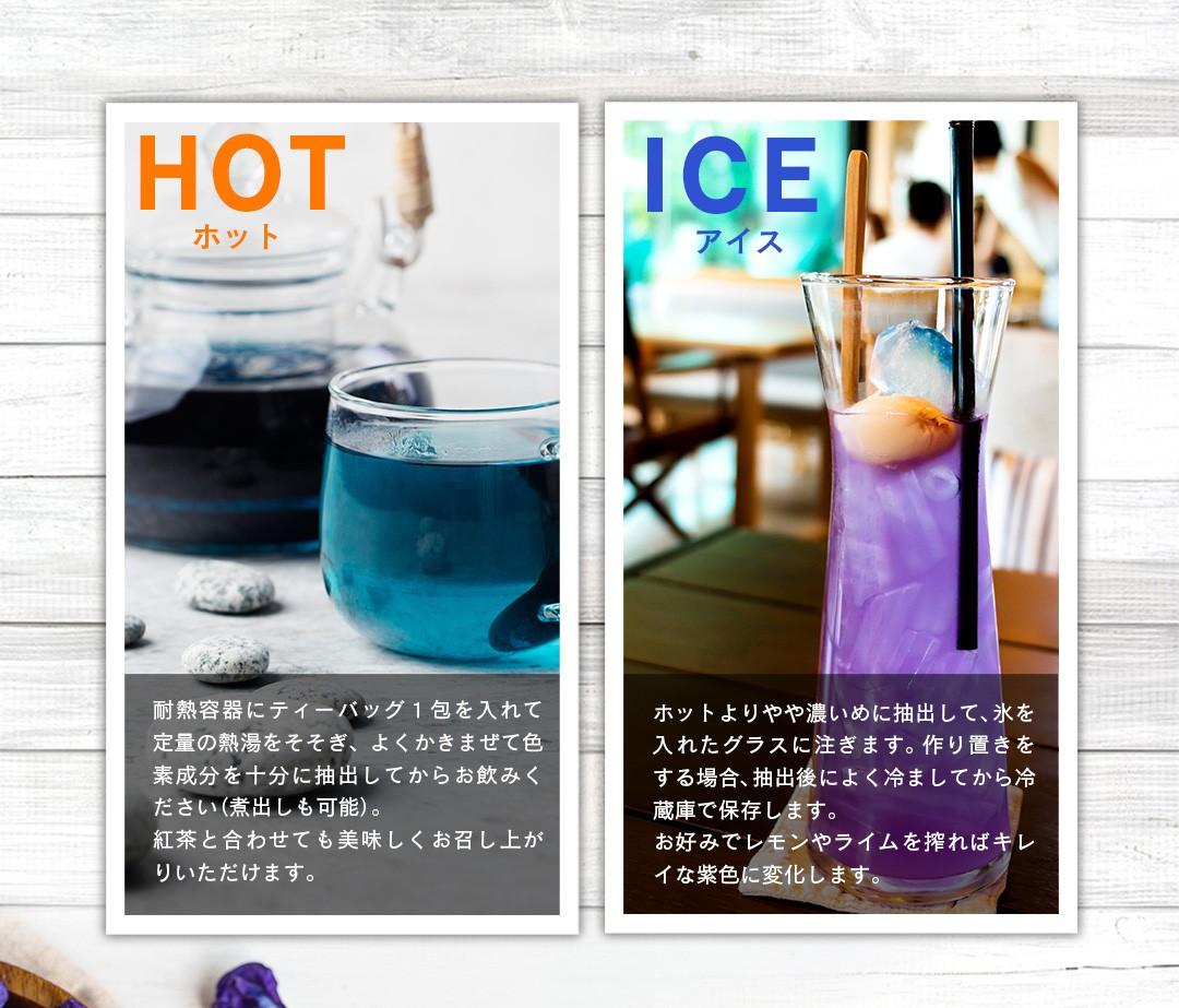 <ホット>耐熱容器にティーバッグ1包を入れて定量の熱湯をそそぎ、よくかきまぜて色素成分を十分に抽出してからお飲みください(煮出しも可能)。<アイス>ホットよりやや濃いめに抽出して、氷を入れたグラスに注ぎます。