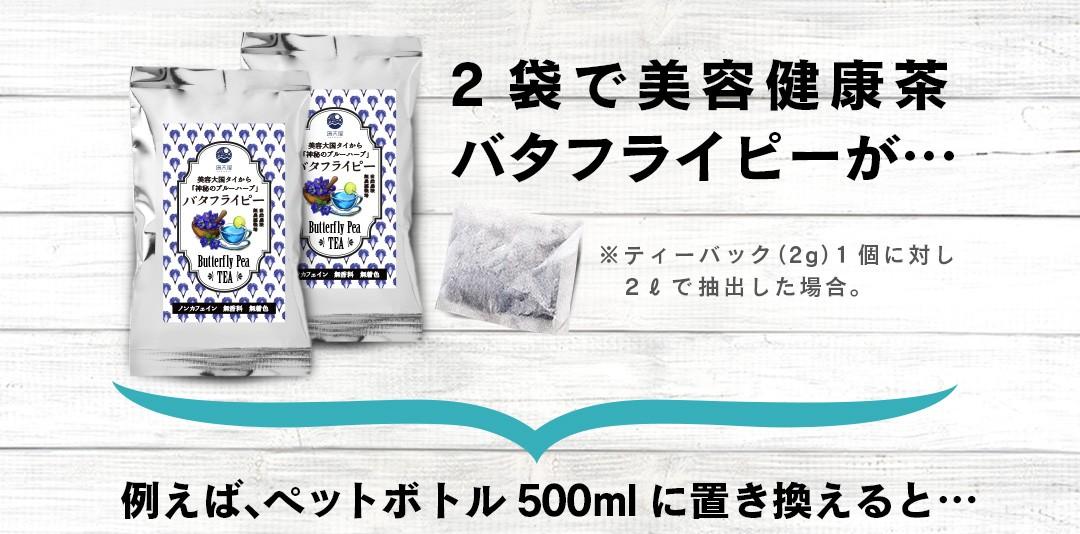 2袋で美容健康茶バタフライピーが…例えば、ペットボトル500mlに置き換えると…