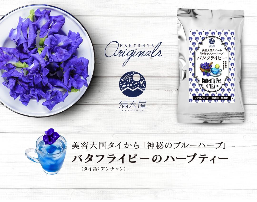 【満天屋 オリジナル】ノンカフェイン、無着色、無香料。美容大国タイから 「神秘のブルーハーブ」バタフライピーの(アンチャン)ハーブティー