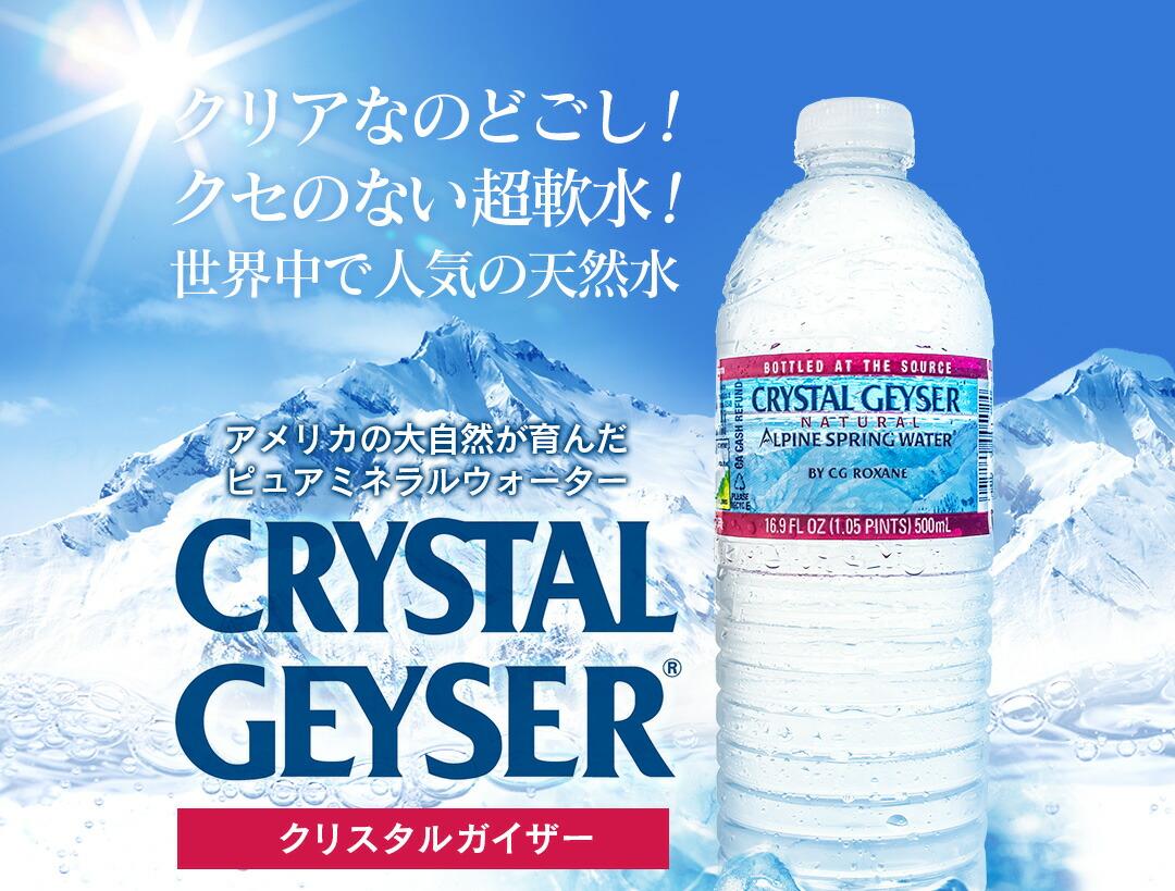 クリスタルガイザー Crystal Geyser