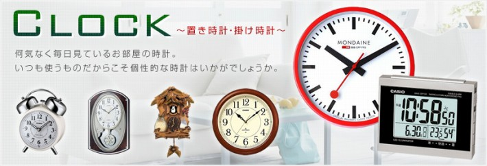 クロック 置き時計・掛け時計 名入れ承ります