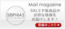 時計のソフィアス メールマガジン