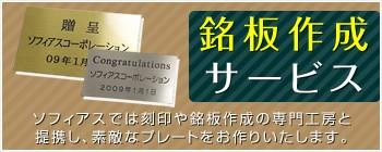 銘板(プレート)作成サービス