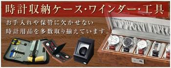 時計収納ケース 時計工具  ワインディングマシン