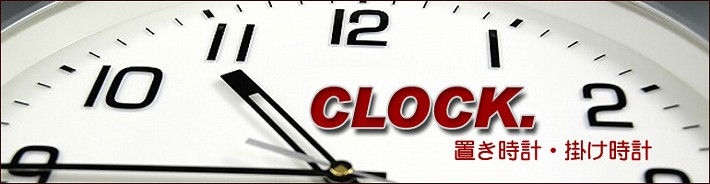 clock,wall clock 置き時計・掛け時計