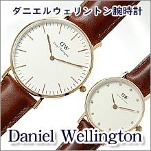 人気のダニエルウェリントン腕時計 多数取り揃え