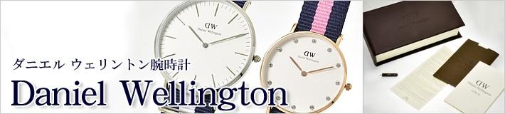 ダニエル ウェリントン 腕時計 DANIEL WELLINGTON