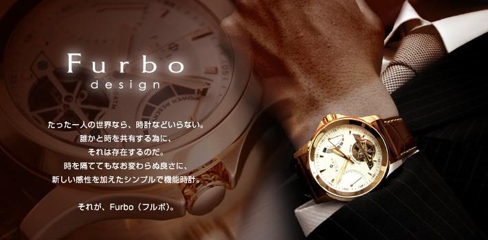 イタリアンテイストのかっこいいメンズ腕時計 リーズナブルだけど上質の機械式腕時計 Furbo design [フルボ・デザイン]