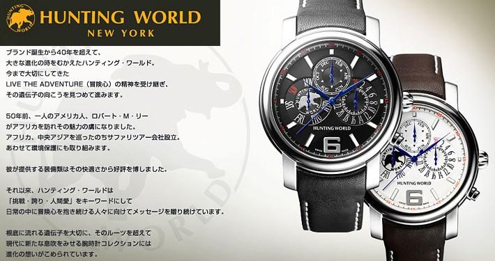 ハンティング ワールド HUNTING WORLD メンズ腕時計