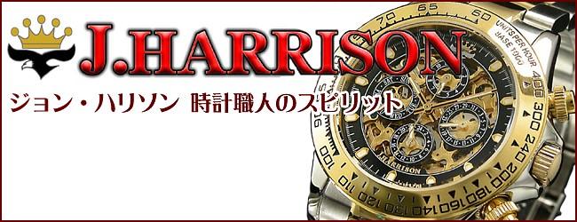 機械式腕時計 J.HARRISON ジョンハリソン