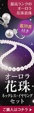 日本製 アコヤ本真珠 花珠 オーロラ ネックレス イヤリング セット