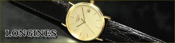 LONGINES スイス腕時計の名門 ロンジン