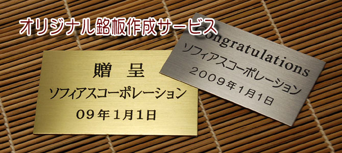 オリジナル銘板作成・刻印サービス オリジナルのメッセージで銘板(ネームプレート)をお作りします 記念品や贈答品に最適です