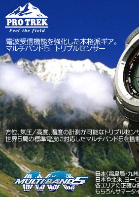 カシオ(CASIO)プロトレック(PROTREK):アウトドアウォッチの王様。登山、ハイキング、浜辺の散歩まで。地球を歩くための時計、カシオ・プロトレック