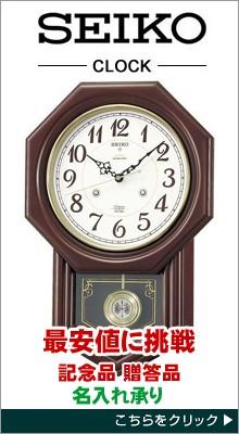 セイコークロック 掛け時計・置き時計・目覚まし時計などいろいろ取りそろえ。最安値に挑戦。ギフト・記念品は名入れ承ります