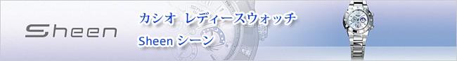 カシオ CASIO Sheen シーン