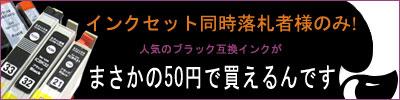 50円インク