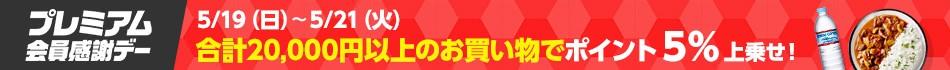 「プレミアム会員感謝デー」合計20,000円以上のお買い物でポイント5%上乗せ!