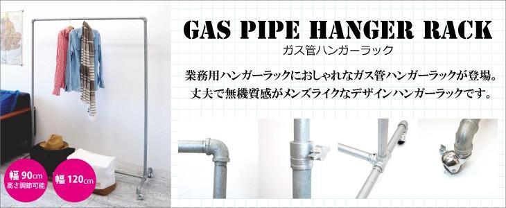 無機質がおしゃれなインテリアにする。ガス管ハンガーラック