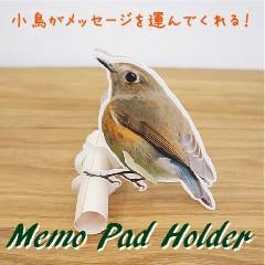 小鳥のメモパッド