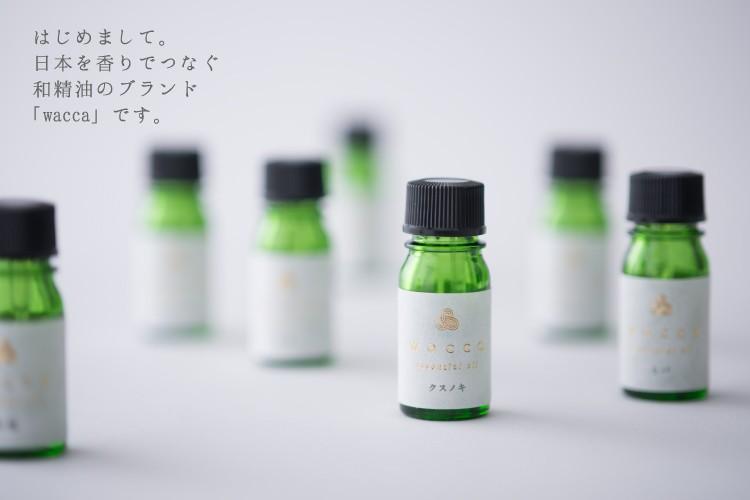 和精油waccaは日本の香りの精油です。