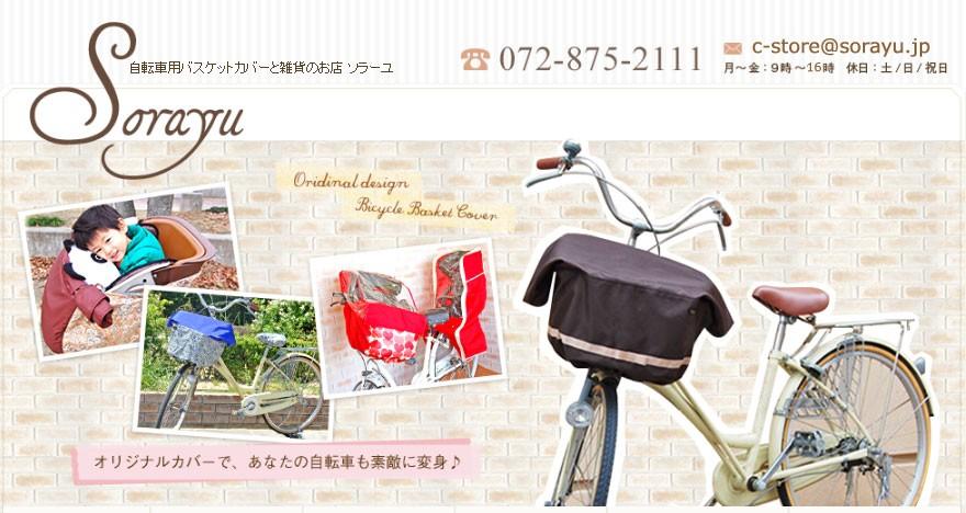 自転車バスケットカバーと雑貨のお店