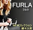新作も大特価 フルラ FURLA 新作 続々入荷