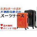 FREQUENTER スーツケース
