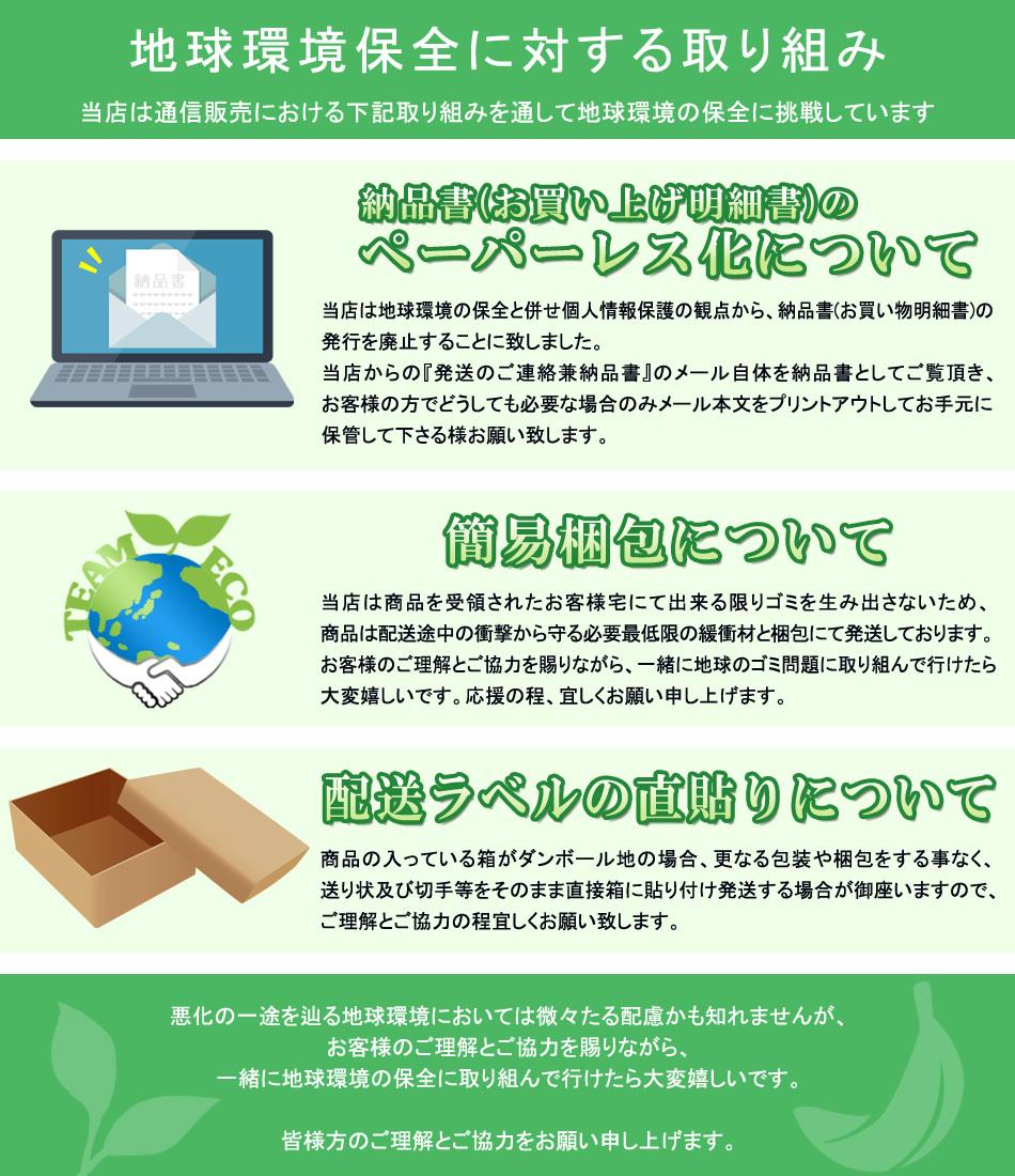 地球環境保全に対する取り組み