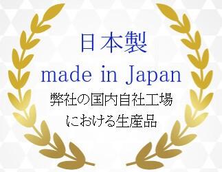 日本製。弊社の国内自社工場で製造生産