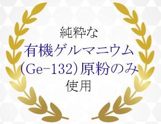 有機ゲルマはGe-132原粉のみ使用
