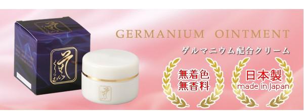 ゲルマニウムクリーム日本製!