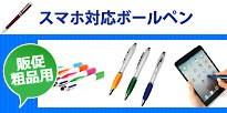 スマホ対応ボールペン