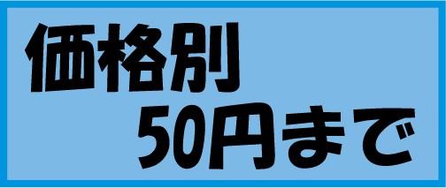 50円まで 低価格 価格別