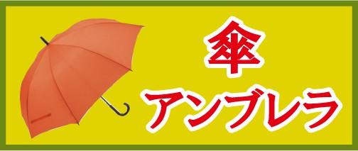 傘 アンブレラ umbrella