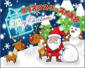 クリスマス Xmas ブーツ サンタ