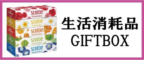 https://store.shopping.yahoo.co.jp/soshina8904/a5a2a5cba5.html生活消耗品 ティッシュ 洗剤 石鹸