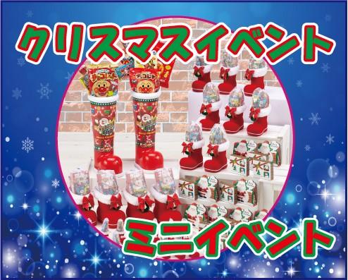 クリスマス イベント 抽選 キット