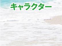 キャラクター ミッキー ミニー スヌーピー くまモン