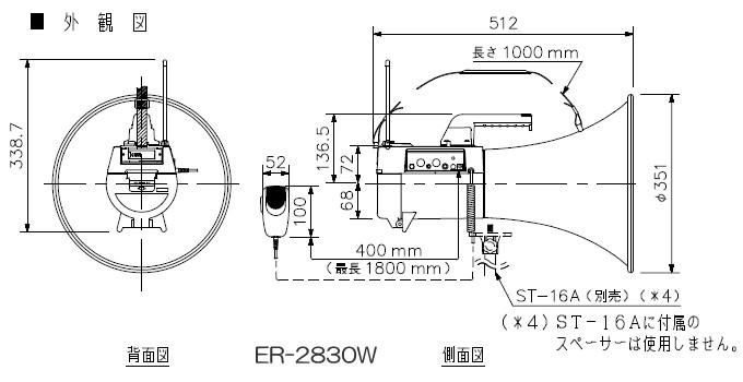 ER-2830W 寸法