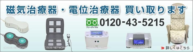 磁気治療器・電位治療器 買取ります